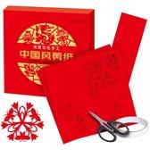 中國風剪紙兒童手工趣味