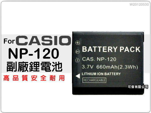 可傑 CASIO NP-120 副廠 鋰電池 高品質蕊心電池 zs35專用