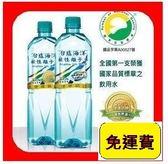 台鹽(台塩)海洋鹼性離子水1500ml x3箱(36瓶) --免運直送【合迷雅好物超級商城】