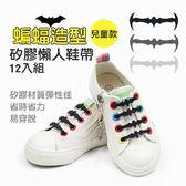 兒童款蝙蝠造型彈性矽膠懶人鞋帶 12入組 鞋帶 矽膠鞋帶 懶人鞋帶
