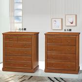 【水晶晶家具/傢俱首選】CX0562-5楠檜3.2呎柚木色半實木五/六斗櫃~~雙款可選