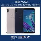 (免運+贈玻璃貼+手機殼)華碩 ZenFone Max Pro (2019) ZB602KL/32GB/臉部解鎖【馬尼通訊】