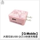 【G-Mobile】大理石紋USB QC3.0快速充電器 快充頭 充電頭