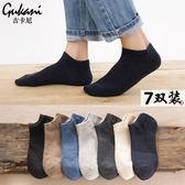 襪子男短襪棉質男士船襪防臭吸汗短筒秋季薄款低筒淺口運動隱形襪