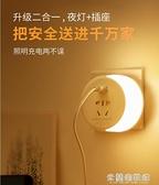 小夜燈 歐普小夜燈插電led光控節能嬰兒喂奶床頭護眼臥室睡眠感應插座燈 快速出貨