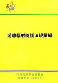 游離輻射防護法規彙編-7版