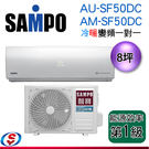 8坪【SAMPO 聲寶】變頻分離式一對一(冷暖) AM-SF50DC/AU-SF50DC