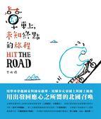 (二手書)Hit The Road:單車上,未知終點的旅程