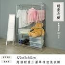 [客尊屋]小資型/免運費/衣櫥/鍍鉻/超強耐重 45X120X180hcm 電鍍三層單衣桿衣櫥/衣櫥/衣架/收納架/