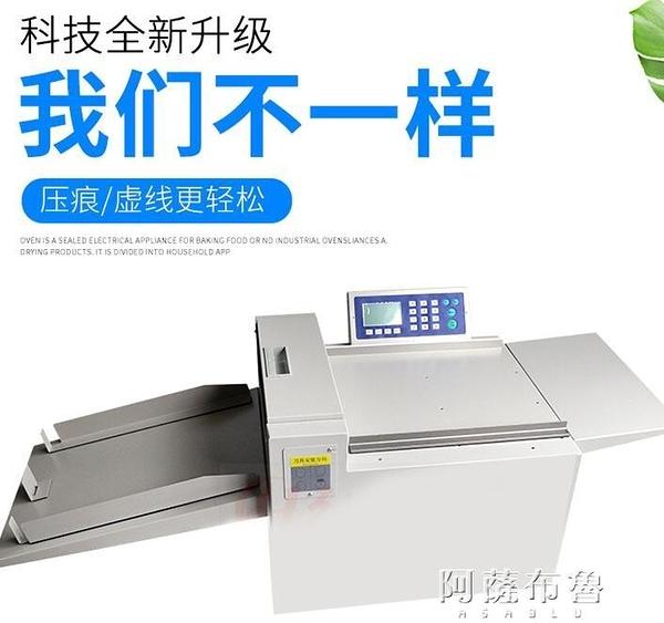 壓痕機 壓痕機全自動數碼壓痕機虛線實線壓平折痕數碼電動壓痕機 MKS阿薩布魯