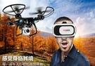遙控飛機 無人機航拍4k高清專業遙控飛機學生小型四軸飛行器兒童玩具男孩【快速出貨八折鉅惠】