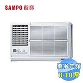 聲寶 SAMPO 左吹單冷定頻窗型冷氣 AW-PC63L