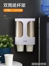 一次性杯子架飲水機放紙杯水杯塑料杯架自動取杯器免打孔置物架 【優樂美】