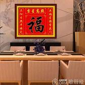 十字繡 十字繡福字線繡客廳臥室玄關中國風刺繡中堂畫印花小幅簡單繡 歌莉婭