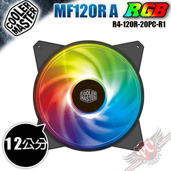 [ PC PARTY ] Cooler Master MasterFan MF120R A RGB 12公分 風扇