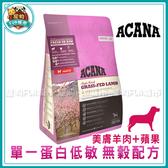 寵物FUN城市│ACANA愛肯拿 單一蛋白低敏 無穀配方狗飼料(美膚羊肉+蘋果)340g (犬糧 12oz)