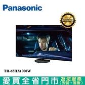 Panasonic國際65型OLED聯網TH-65HZ1000W(預購)含配送+安裝【愛買】