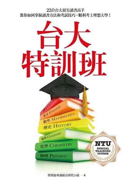 (二手書)台大特訓班:22位台大頂尖讀書高手教你如何順利考上理想大學!