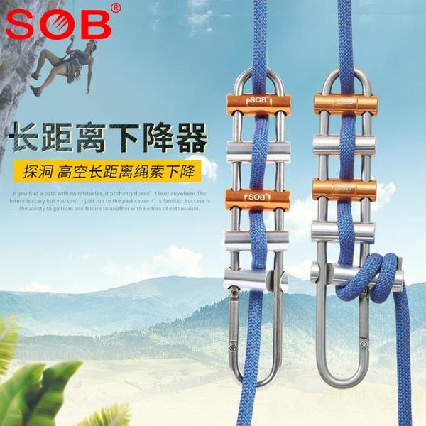 SOB排式長距離下降器攀巖高空保護器 可制停滯空下降器 并列柱形