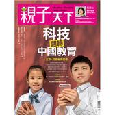 《 親子天下》雙月刊二年12期 加贈 4期