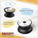 史努比/SNOOPY 正版授權 多功能氣囊手機支架/氣墊指環支架(二入)