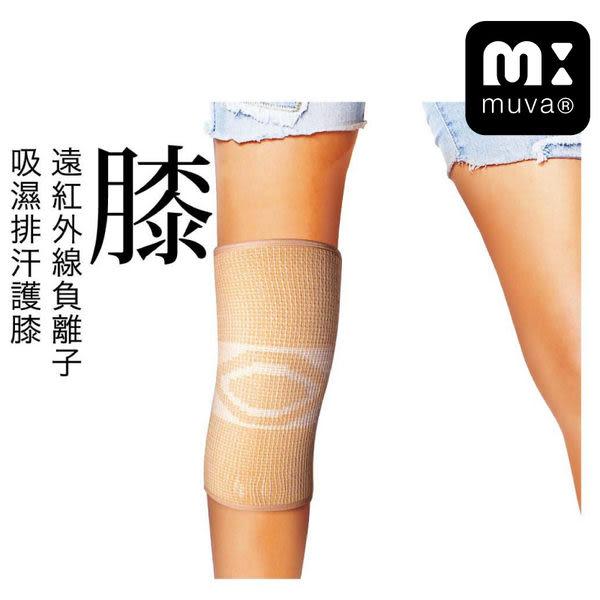 muva-遠紅外線負離子線紗吸濕排汗護膝
