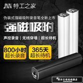 JNN專業錄音筆 強磁超長遠程收聽防隱形高清降噪微型迷你學生MP3『韓女王』