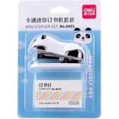 訂書機 小熊貓 得力 0453 組合型 10號 韓先生
