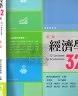 二手書R2YB 2014年9月三版一刷《經濟學32講》許可達等 全華978957