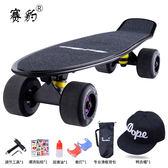 滑板香蕉板成人兒童四輪滑板