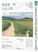 騎過風與星辰之路:踩向世界盡頭,朝聖路上的800公里人生旅記【城邦讀書花園】