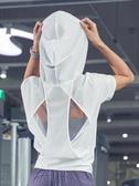 全館83折鏤空運動t恤女寬鬆網紗健身罩衫露背顯瘦速干衣夏跑步短袖瑜伽服