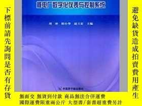 二手書博民逛書店罕見二手 核電廠數字化儀表與控制系統 劉衝 中國原子能出版社 9