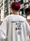 男衛衣情侶裝圓領白色衛衣男生韓版寬鬆 潮流原宿風學生外套    創想數位