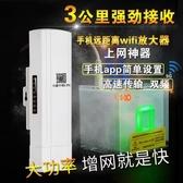 WiFi 接收器手機wifi信號放大器網絡增強遠距離接收監控中繼器大功率無線神器 DF  雙12
