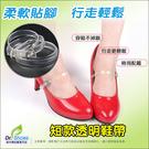 透明鞋帶腳踝帶S束鞋帶 高低跟鞋帶 防止鞋掉跟 ╭*鞋博士嚴選鞋材*╯