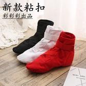 新款芭蕾舞鞋形體鞋高筒軟底舞蹈鞋女爵士舞鞋瑜伽舞鞋男女練功鞋 居享優品