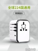 全球通用萬能轉換插頭充電器泰國香港英歐出國旅行插座  花樣年華