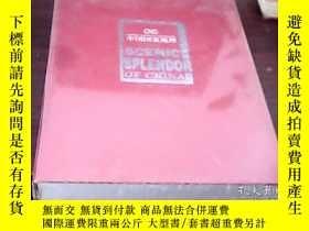 二手書博民逛書店中國國家地理罕見SCENIC SPLENDOR OF CHINA
