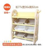兒童玩具收納架儲物架塑料整理箱置物櫃【套餐1(米白色側板 黃色)】