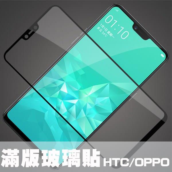 HTC U11 zenfone3 J7 Pro J730 OPPO AX5 滿版 玻璃貼 弧邊 全屏 黑邊 保護貼 彩色 邊框 鋼化 BOXOPEN