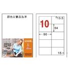 【滿500現折100】龍德電腦標籤紙 10格 LD-898-W-A (白色) 105張 列印標籤 三用標籤