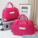 大容量旅行包 行李包女手提大容量短途旅行包男出差旅游行李袋輕便斿游包待產包 快速出貨