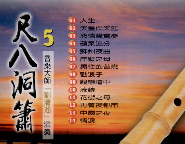 尺八洞簫 第5輯 CD 劉清池 演奏 (購潮8)