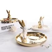 首飾架北歐風陶瓷首飾展示架托盤金色兔子收納盤拍攝道具臥室小飾品擺件 LX 貝芙莉