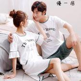 情侶睡衣女春夏季韓版兩件套寬鬆居家服