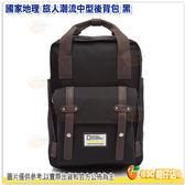 國家地理 National Geographic 旅人潮流中型後背包 黑色 公司貨 NGS-LG-N07301.06