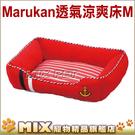 ◆MIX米克斯◆日本Marukan 海軍...