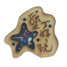 【收藏天地】台灣紀念品*木質冰箱貼-墾丁好玩