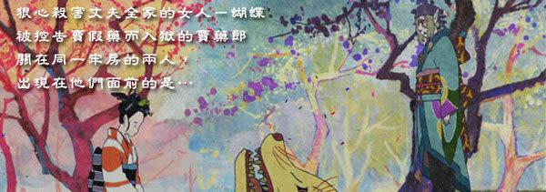 物怪MONONOKE卷之參【無臉男】DVD - 特典收錄加贈特製明信片